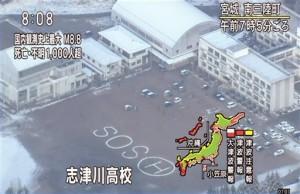 Japan SOS