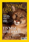 Russian version of National Geographic