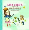 """Lisa Loeb's Silly Sing-Along"" by Lisa Loeb"