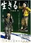 Of Notoriety: Appreciating Akira Kurosawa
