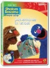 """Adventures in Israel"" by Shalom Sesame"