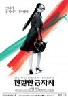 """Sympathy for Lady Vengeance"""