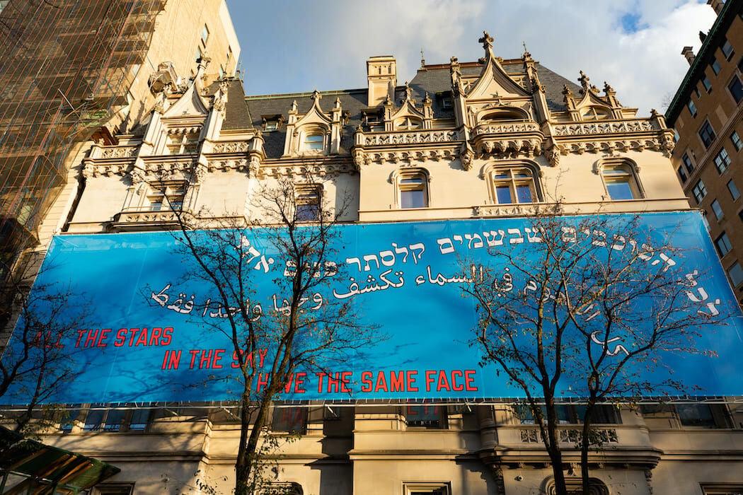 Jewish Museum NYC.jpg