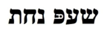 Yiddish Vinkl for August 14