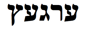 Yiddish Vinkl for November 29