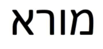 Yiddish Vinkle for June 12