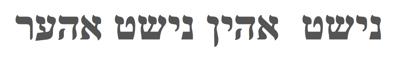 Yiddish Vinkl for Aug. 9
