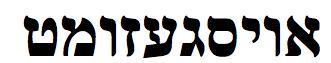 Yiddish Vinkl for January 8