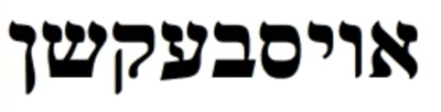 Yiddish Vinkl for February 26