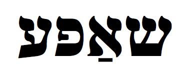 Yiddish Vinkl for August 23