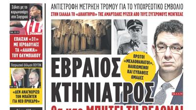 Greek newspaper likens Pfizer's Jewish CEO with the Nazi doctor Josef Mengele in front-page photo