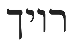 Yiddish Vinkl for July 26