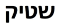Yiddish Vinkl for September 24