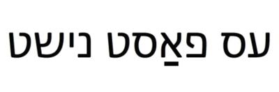 Yiddish Vinkl for June 19