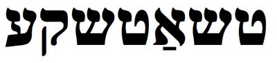 Yiddish Vinkl for October 4