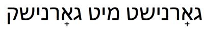 Yiddish for July 5