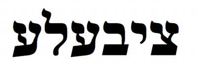 Yiddish Vinkl for Aug. 2
