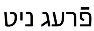 Yiddish Vinkl for May 15