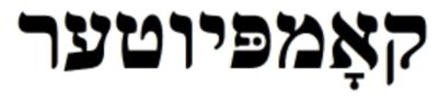 Yiddish Vinkl for September 2