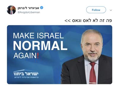 """""""Make Israel Normal Again."""""""
