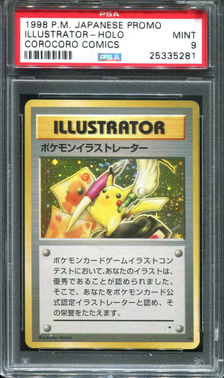 Pokemon promo card.jpg