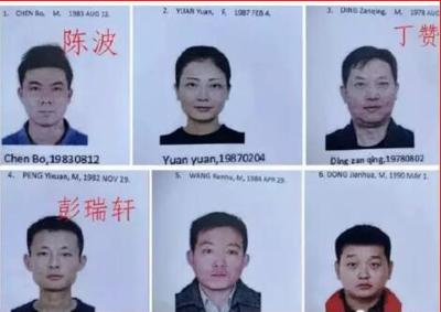 六个中国人的身份被公开