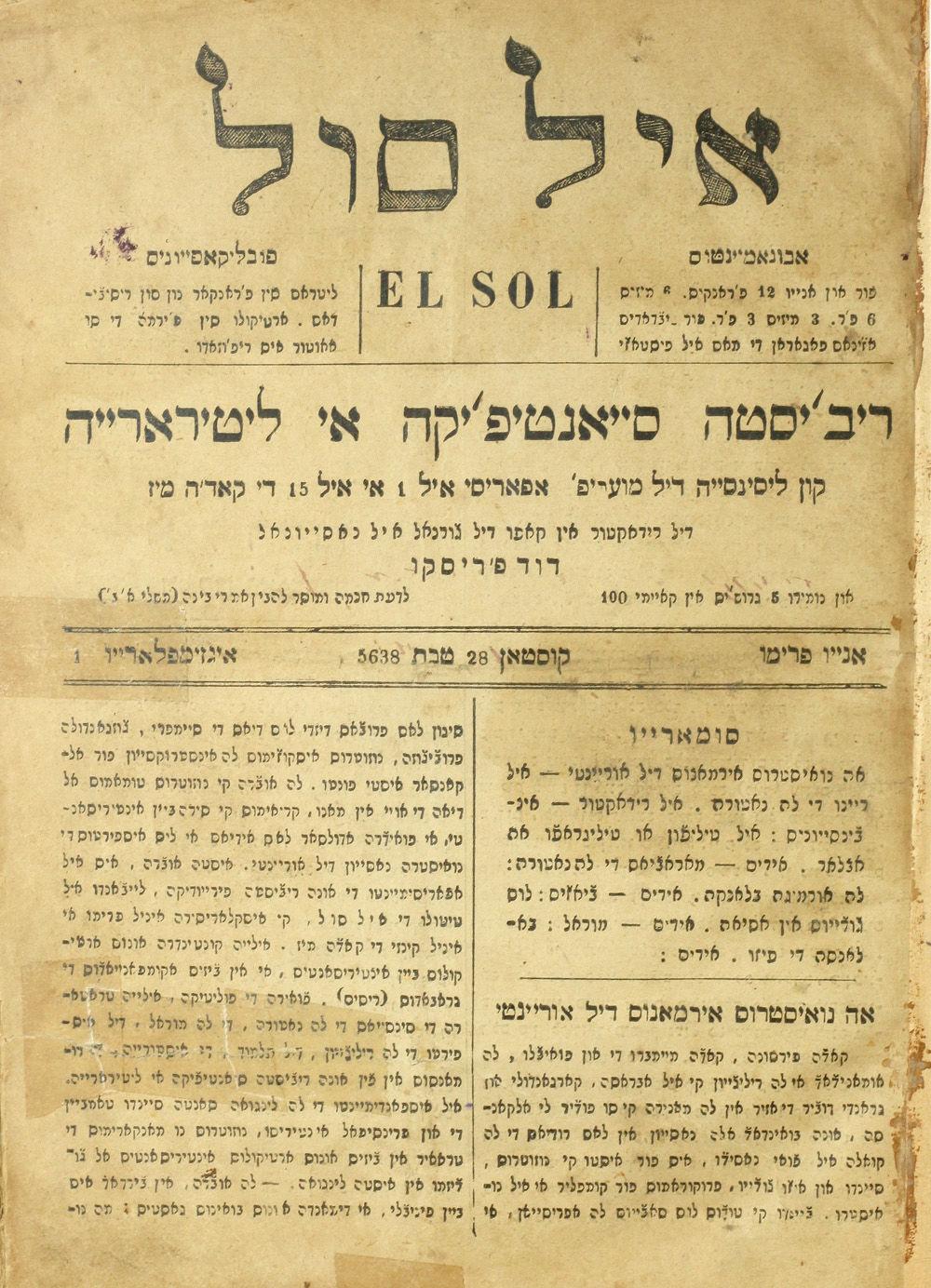 191201_Courtesy_ElSol_WEB.jpg