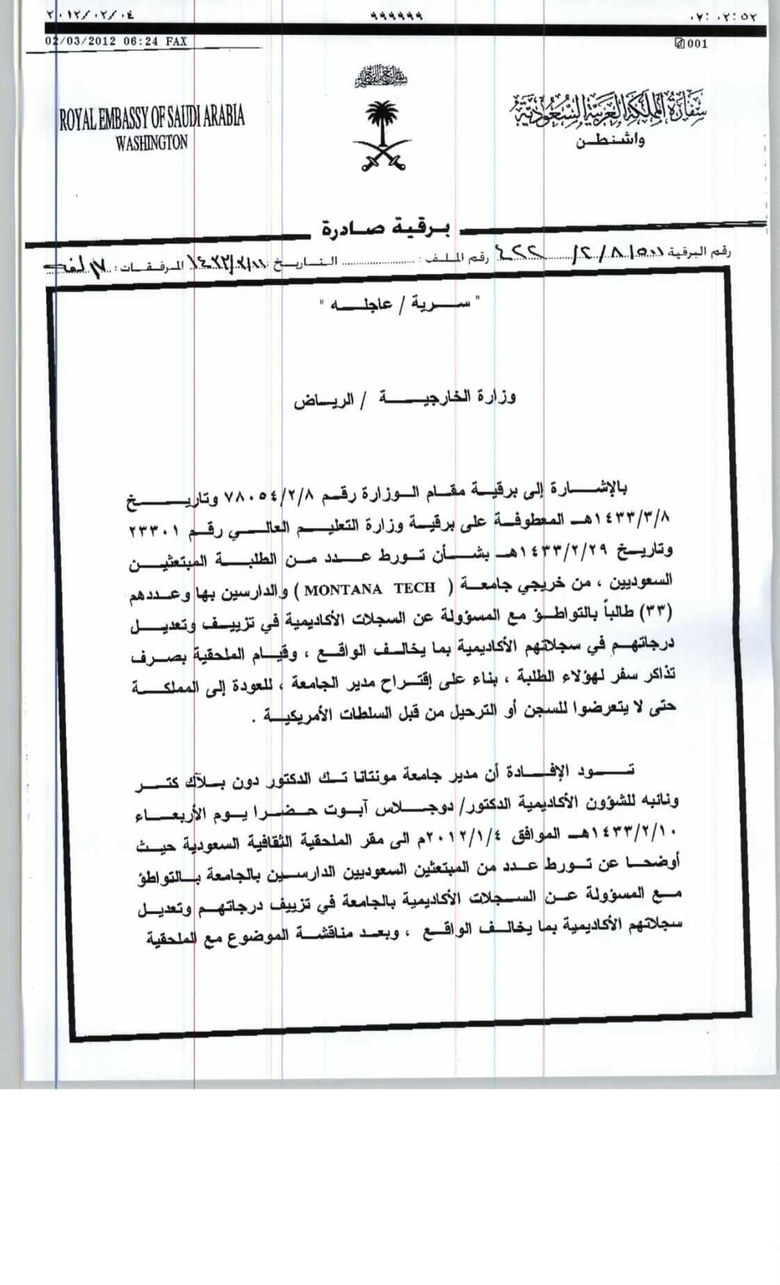 Saudi-Montana Tech document from WikiLeaks