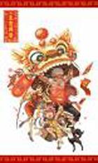 SATURDAY - Chinese School to host Chinese New Year celebration