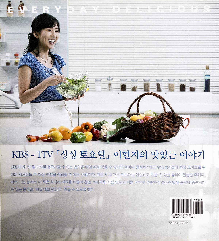Korean cooking Hyunji Lee