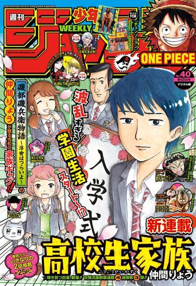 Shonen Jump Cover 9/6