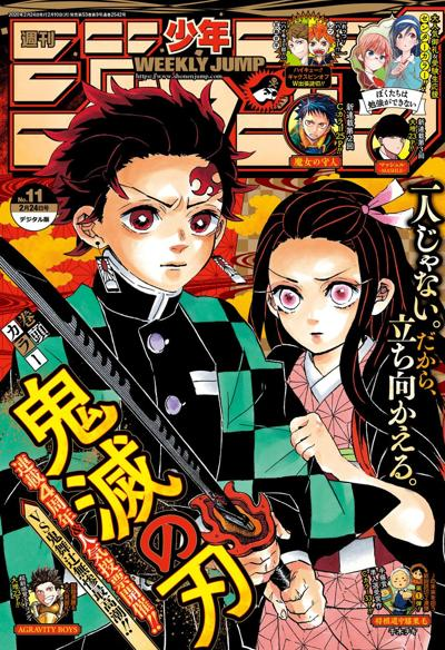 Weekly Shonen Jump Cover 2/10/20
