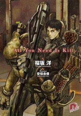 All_You_Need_Is_Kill.jpg