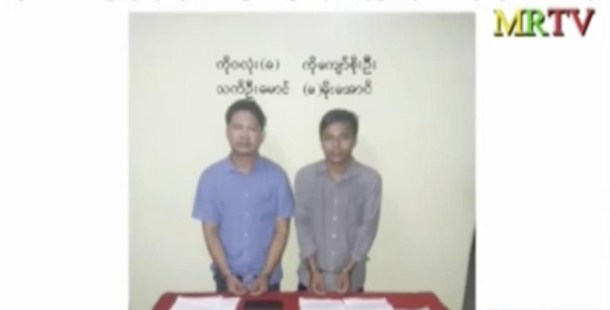 Myanmar Journalists Arrested